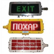 Взрывозащищенное информационное табло светодиодное ВЭЛ-Т