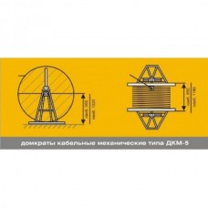 Домкрат кабельный, ДКМ-5