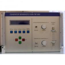 Генератор влажного газа ГВГ