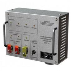 Блок пожарной сигнализации БПСУ - 75 / 110 В