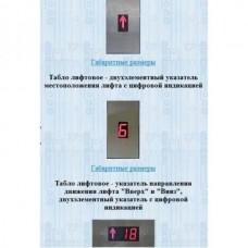 Табло лифтовое ТЛ 1