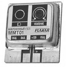 Микрофонные узлы ММТ01, ММТ02