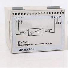 Преобразователь переменного тока ПНС-3
