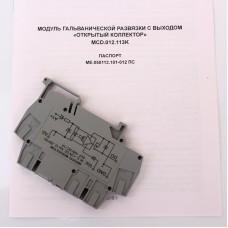 Модуль гальванической развязки MCD.012.113K